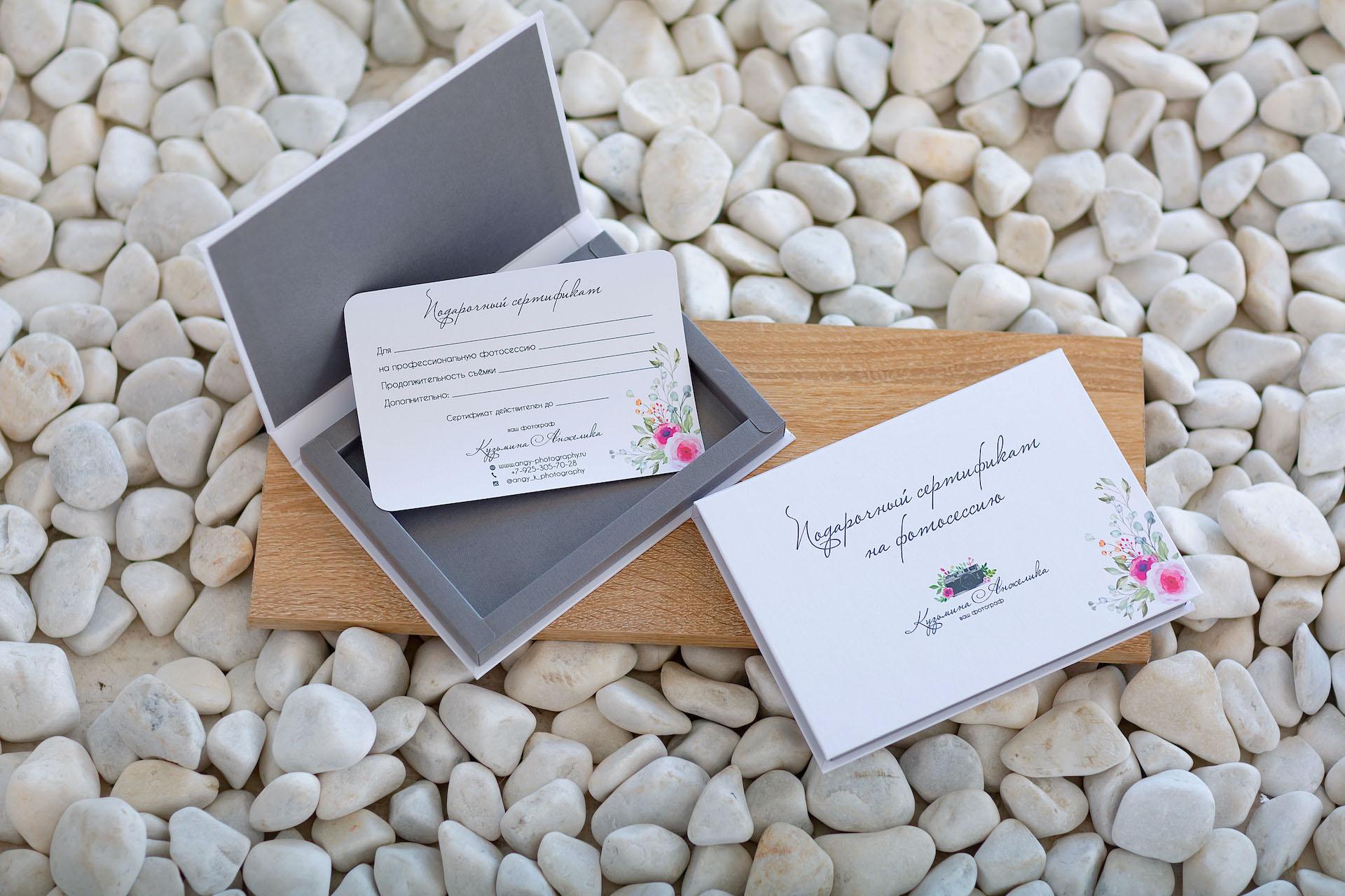 подарочный сертификат на фотосессию